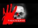 ПАДАЛЬЩИКИ | Журналистские расследования Евгения Михайлова