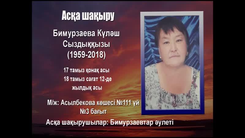 Асқа шақыру Бимурзаева Күләш Сыздыққызы