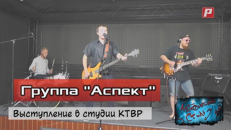 Группа Аспект Выступление в студии КТВР