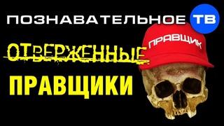 Отверженные правщики атланта (Познавательное ТВ, Илья Бурлаковский)