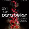 para bellvm XXII года | 23.11 | Сердце