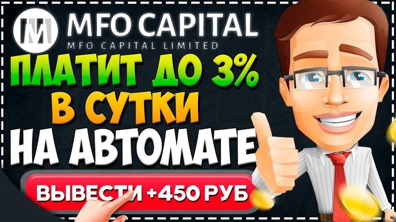 MFO Capital - ПЛАТИТ До 3% в сутки на Автомате! Вывод денег. Страховка 100$, Рефбек 100%.