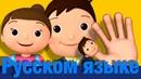 Семья пальчиков детские песенки Литл Бэйби Бум