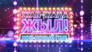 Жап жаңа жыл концерттік бағдарламасы 01.01.19