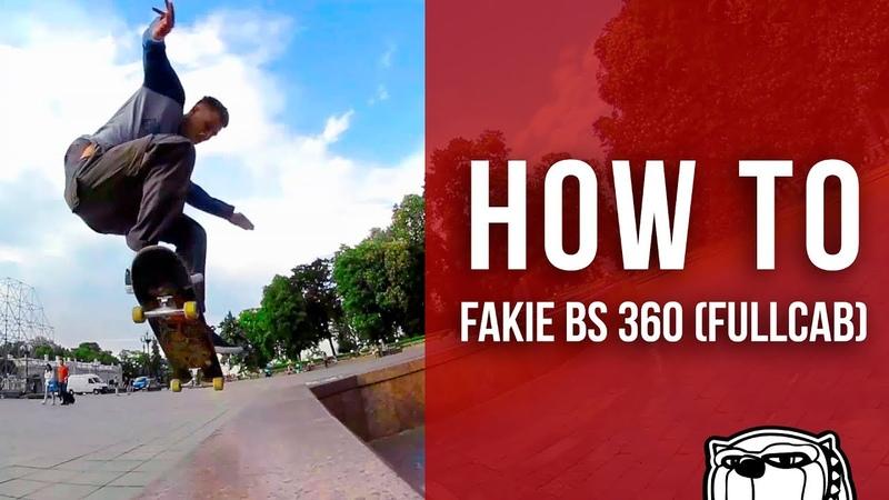 Видео школа скейтбординга - Fakie BS 360 (Fullcab) [22 серия]