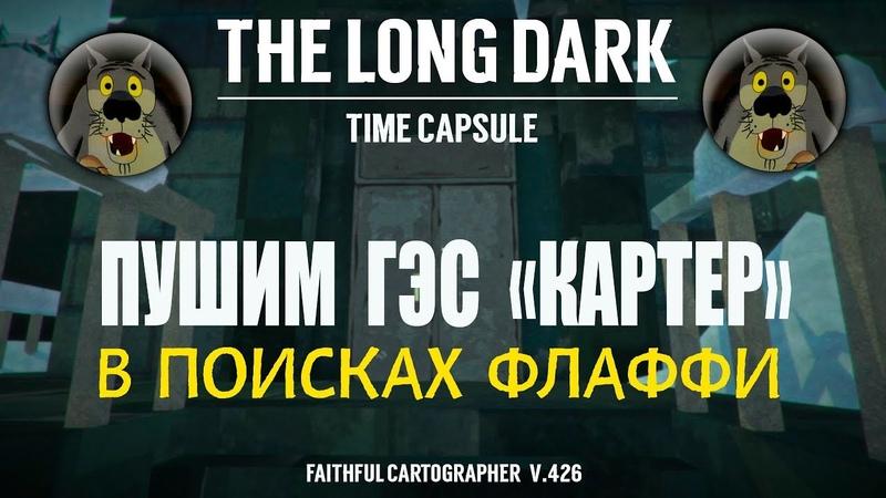 THE LONG DARK ▶️ TIME CAPSULE ▶️ ПУШИМ ГЭС «КАРТЕР» В ПОИСКАХ ФЛАФФИ ▶️ v.426\Faithful Cartographer