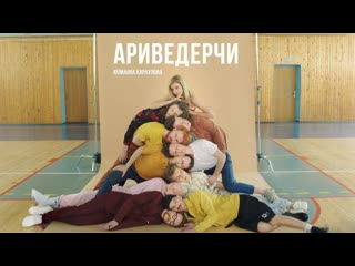 Премьера. юлианна караулова аривидерчи
