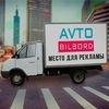 Авто Билборд (Avto Bilbord) - реклама на газелях