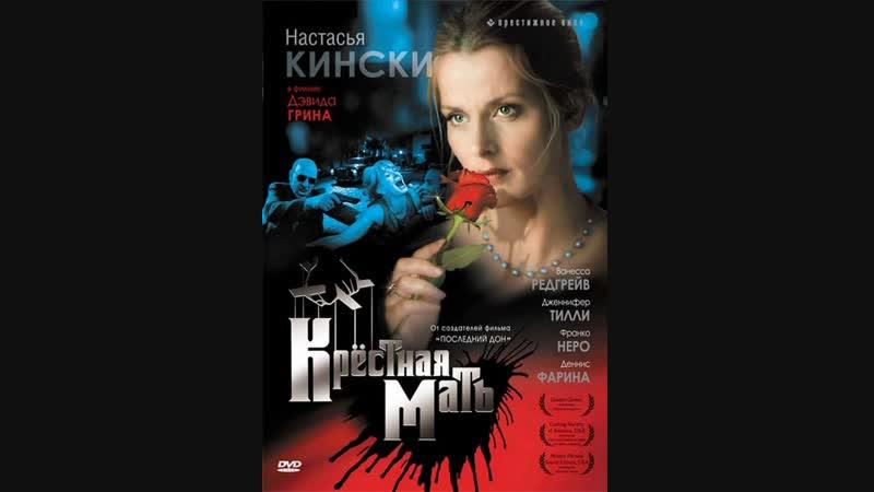 Крёстная мать (Bella mafia) Серия 1. 1997 Перевод Александр Кашкин. VHS