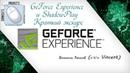 GeForce Experience и ShadowPlay краткий экскурс