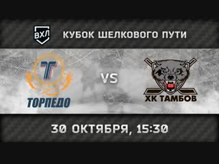 Торпедо Усть-Каменогорск  ХК Тамбов Тамбов, 15:30
