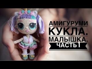Маленькая каркасная кукла изнаночным вязанием. часть1.