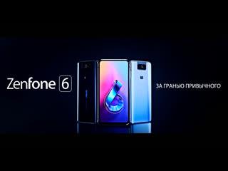 Манифест ZenFone 6 | ASUS