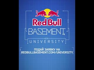 Red bull basement university