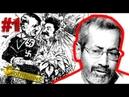 Радзиховский Пакт Молотова Риббентропа Часть 1 Гитлер Сталин Германия СССР Польша SobiNews