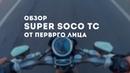 электробайк Super SOCO TC обзор и динамика, тест-драйв