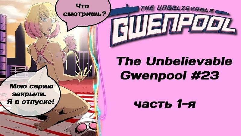 ГВЕНПУЛ побеждает и без МСТИТЕЛЕЙ! (The Unbelievable Gwenpool №23 / Часть 1)