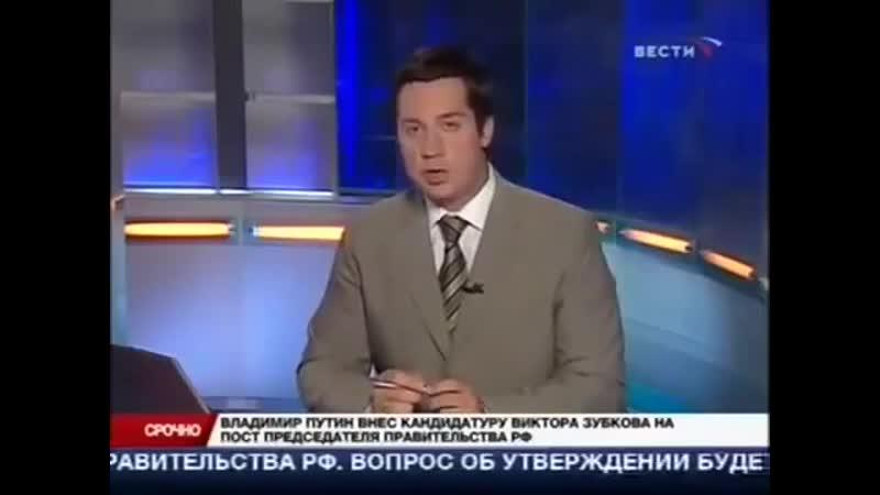 Вести.Сейчас (Вести, 12.09.2007)