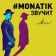 MONATIK - Ещё один