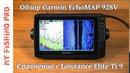 Обзор эхолота Garmin EchoMap Plus 93SV Сравнение с Lowrance Elite Ti 9