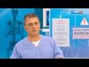 Недостаток магния, первая помощь при поражении током, симптомы-обманщики | Доктор Мясников