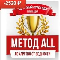 Онлайн Курс МЕТОД ALL