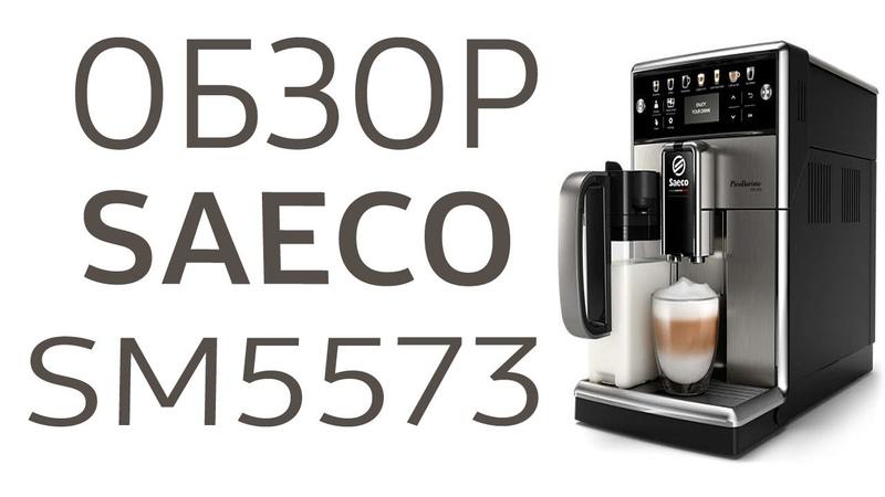 Кофемашина Saeco SM5573