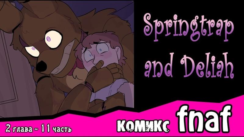 Springtrap And Deliah 2 глава ~ 11 часть комикс FNAF