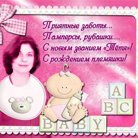 Поздравления с рождением племянницы в прозе