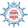 Открытая Сибирь
