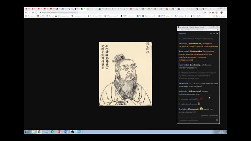 Империя Хань Расцвет и упадок китайской античности