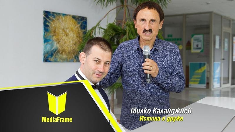 Милко Калайджиев Истина е друже LIVE Milko Kalaidjiev Istina e druje LIVE