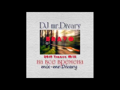 10.10.2019 Trance MIX BRAVO_DJ mr.Divary.movie