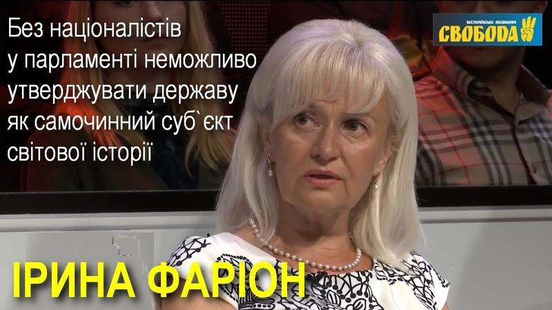 Фаріон про вибори Один олігархічний клан переміг инший олігархічний клан а програла Україна