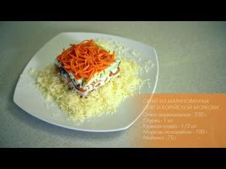 Салат из маринованных опят и корейской моркови. Кулинары