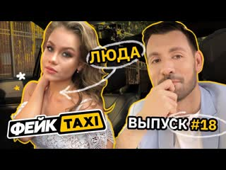 Фейк taxi #18. люда