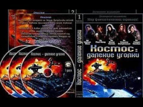 Космос Далекие уголки 1995 16 Серия 720p