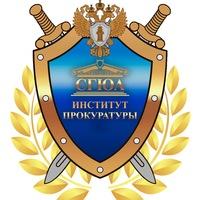 """Логотип Институт прокуратуры ФГБОУ ВО """"СГЮА"""""""