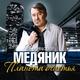 В.Ждамиров - Тюрьма не воля
