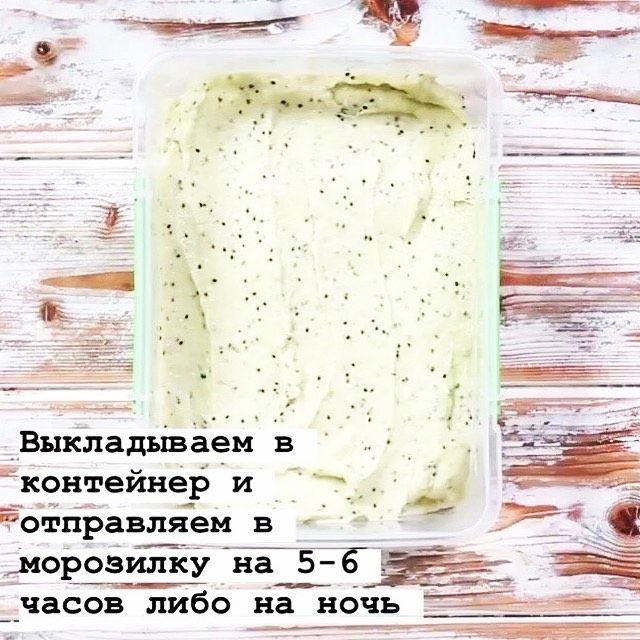 ПП мороженое: вкусно и просто