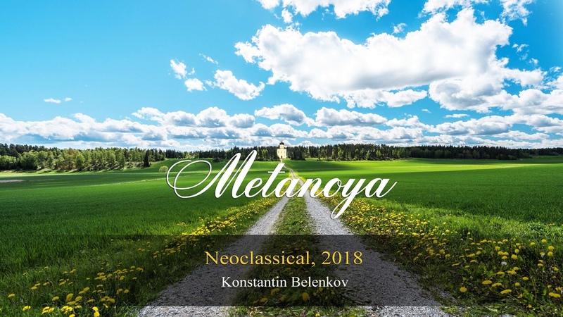 Konstantin Belenkov Metanoya Neoclassical