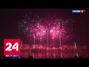 Фестиваль фейерверков исторические квесты и Цветочный джем чем столица удивит в выходные Рос…