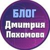 Блог Маркетолога || Дмитрия Пахомова