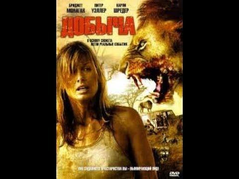 Остросюжетный фильм Добыча Драма / Ужасы, 2007, США, HD 720