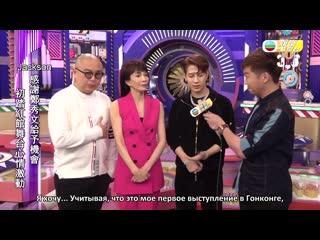 "190731 Репортаж TVB J2 Entertainment News со съемок ""Do Did Eat 3"" (рус. суб)"