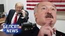 Трамп прыслухаўся да Лукашэнкі. NEXTA на Белсаце Трамп прислушался к лукашенко Белсат