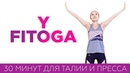 Катерина Буйда - 30 минут для талии и пресса Жиросжигающая тренировка