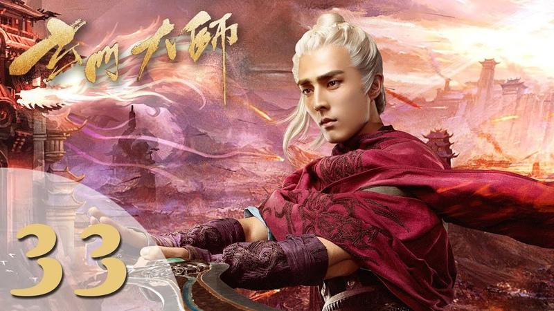 【玄门大师】(ENG SUB) The Taoism Grandmaster 33 热血少年团闯阵救世(主演:佟梦实、王秀竹、3