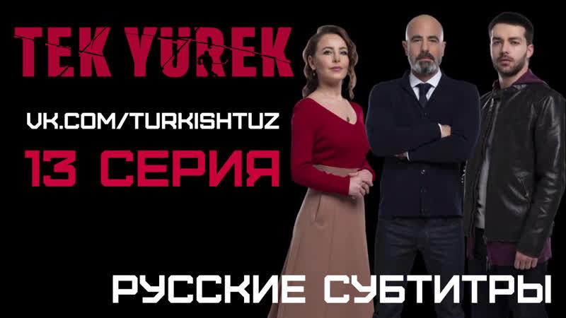 TY13 TURKISHTUZ Перевод