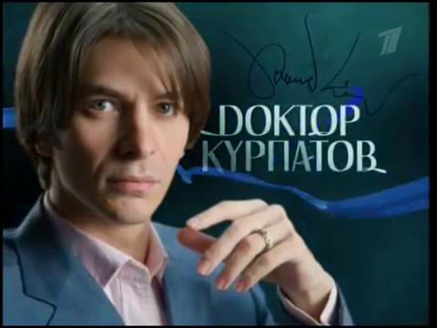 Доктор курпатов (Первый канал,14.10.2006)
